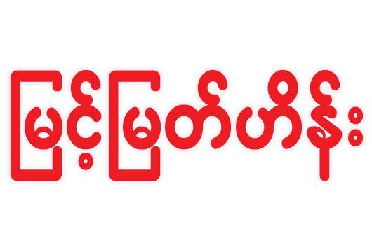 https://www.foodindustrydirectory.com.mm/digital-packages/files/31dc6be9-aac3-4660-9263-3918860eb433/Logo/Myint-Myat-Hein_7-logo.jpg