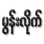 https://www.foodindustrydirectory.com.mm/digital-packages/files/c71816c3-2143-4501-8afa-ad11235cfdb4/Logo/Logo.jpg